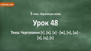 #48 Чергування [г], [к], [х] - [ж], [ч], [ш] - [з], [ц], [с]. Відеоурок з української мови 5 клас