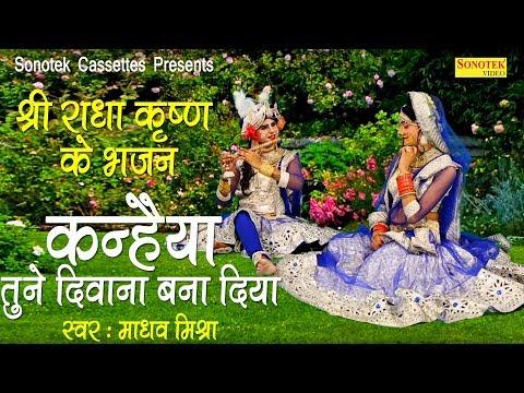 श्री-राधा-कृष्ण-भजन-:-कन्हैया-तुने-दिवाना-बना-दिया-|-rajesh-thukral-|-biggest-hit-krishan-bhajan
