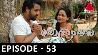 Helankada - Episode 53 | 26th October 2019 | Sirasa TV Thumbnail