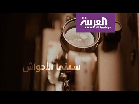 صباح العربية  كواليس وثائقي سينما الأحواش في جدة  - 13:55-2019 / 8 / 22
