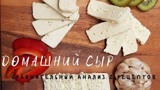 Домашний сыр 2 простых рецепта