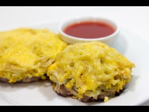 Мясные стожки \ Котлетка с картофелем и сыром \ Мясо с сыром в духовке
