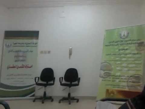 center for learning by chamber of commerce and industry ,medina munwarah,KSA.wmv