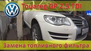 Volkswagen Touareg GP 2.5 TDI / Замена топливного фильтра / Обсужаем авто с владельцем