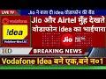 100% Jio Effect : Vodafone Idea Merger Completed | डूब गई इनकी नाव | Vodafone-Idea Limited No.1