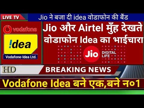100% Jio Effect : Vodafone Idea Merger Completed - डूब गई इनकी नाव - Vodafone-Idea Limited No.1 - 동영상