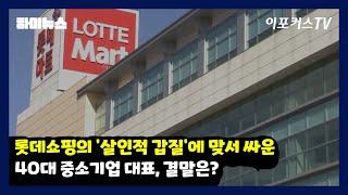 롯데쇼핑의 '무자비한 갑질'에 맞서 싸운 40대 중소기…