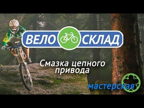 Как смазать цепь велосипеда?
