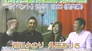 「寺田町駅」のホームで「おじさん」3人「悪ふざけ」 急遽「イベント」...