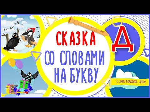 Сказка на букву Д  Добрая дружба