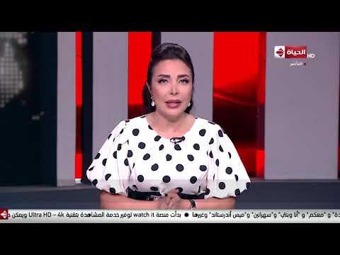 الحياة اليوم - خالد أبو بكر ولبنى عسل | الأحد 20 أكتوبر2019 - الحلقة الكاملة
