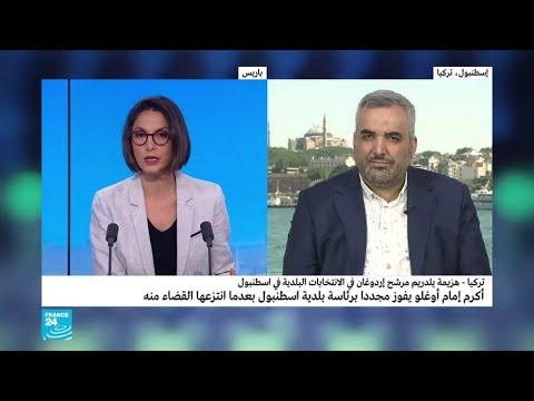 تركيا: أكرم إمام أوغلو يفوز مجددا برئاسة بلدية اسطنبول بعدما انتزعها القضاء منه  - نشر قبل 3 ساعة