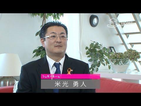 【シュガーホームスタッフ紹介】米光勇人