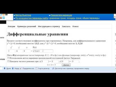 Решение математики онлайн -