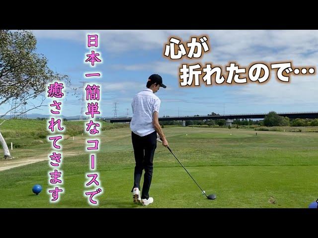 【癒しラウンド①】日本一簡単かもしれないコースで心を癒すラウンド【北海道ゴルフ】
