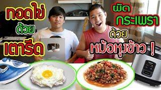 ครัวมะเร็ง : ทอดไข่ด้วยเตารีด ทำได้จริงๆ แปลกแต่อร่อยย !!!