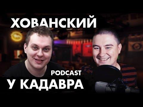 """Хованский #1 (Подкаст """"у Кадавра"""")"""