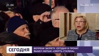 """Запрет Минкульта на показ фильма """"Смерть Сталина"""" подогрел интерес зрителей"""