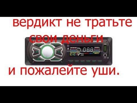 Автомагнитола DIGMA DCR-310G, USB, SD/MMC
