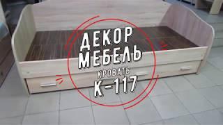 Видео обзор кровати К-117 Комфорт-мебель 2017
