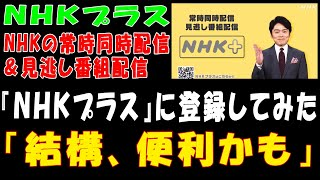 【NHKプラス】NHKの常時同時配信&見逃し番組配信『NHKプラス』に登録してみた「結構、便利かも」 screenshot 3