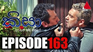 Kisa (කිසා) | Episode 163 | 07th April 2021 | Sirasa TV Thumbnail
