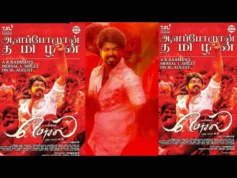 Mersal - Aalaporaan Thamizhan Official Audio Teaser On | Vijay | AR Rahman | CINICORN