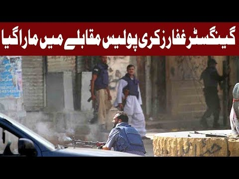 Breaking News: Lyari Gangster Ghaffar Zikri Killed in Police Encounter | 4 October 2018|Express News