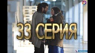 РАННЯЯ ПТАШКА описание 33 серии турецкого сериала на русском языке, дата выхода