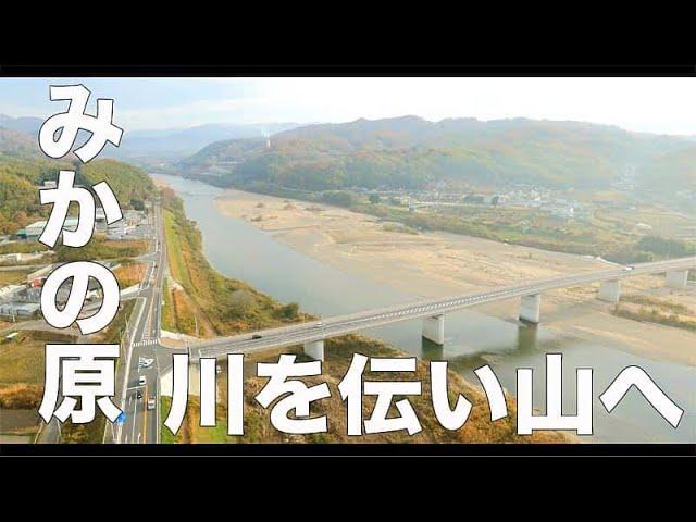 【みかの原・秋#155】「みかの原は山の中」空撮・たごてるよし_Aerial_TAGO channel