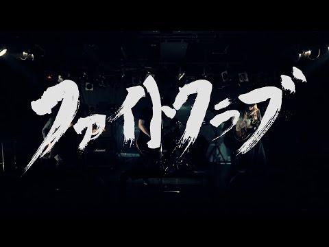 """或る感覚 """"ファイトクラブ"""" (Official Music Video)"""