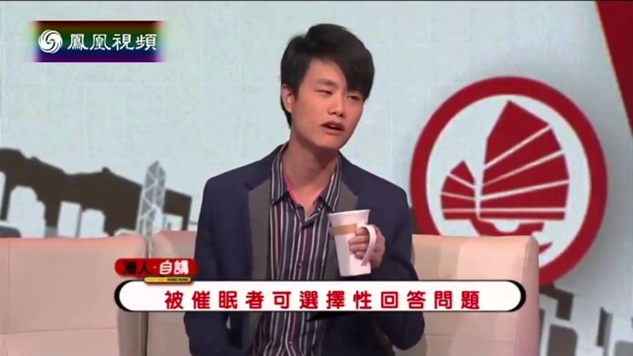 香港催眠學院 CATMAN CHUNG講解 催眠治療作用 介紹訪問@鳳凰衛視 - YouTube