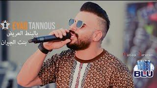 Eyad Tannous - Bel Bont El Areed  [Cover]  / [Live] - بالبنط العريض- بنت الجيران- اياد طنوس