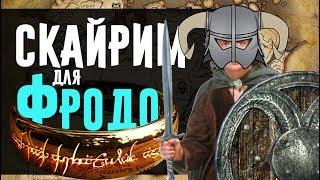 Властелин Колец и Скайрим | Мод Кольценосцы для The Elder Scrolls V: Skyrim