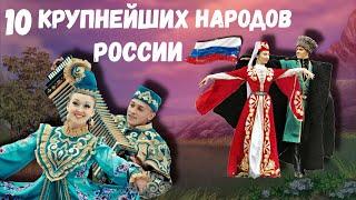 10 КРУПНЕЙШИХ НАРОДОВ РОССИИ