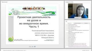 Проектная деятельность на уроке и во внеурочное время  Часть 1