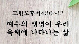 전북지역 부활복음 부흥성회 (6) - 김성로 목사