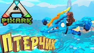 Птер и Гнездо для Додошек - PixArk - Выживание в Арк Майнкрафте #2