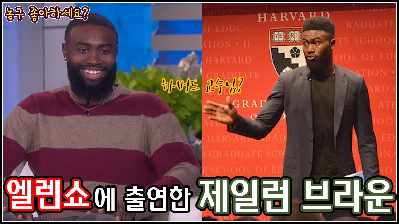 [한글자막] 24살 농구선수가 하버드 강사? 엘렌쇼에 출연한 제일런 브라운