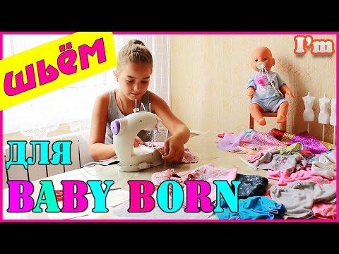 Сшить для беби бон одежду