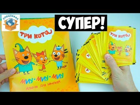 Супер Наклейки Три кота от Panini. Альбом Обзор и Распаковка Наклеек | СПЕЦЗАКАЗ
