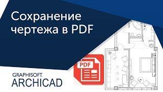 [Урок Archicad] Как сохранить проект Archicad в PDF