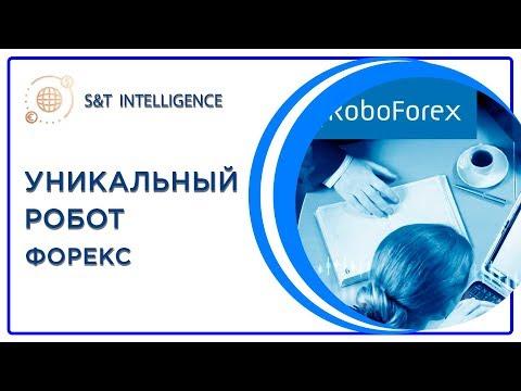 Уникальный робот форекс SNT INTELLIGENCE - продукт, который сам себя продает