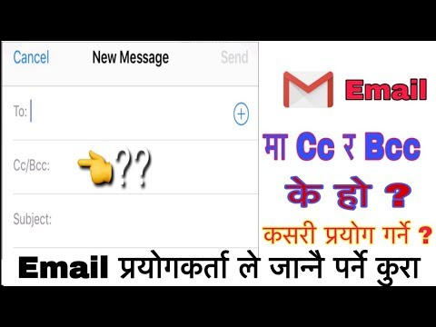 What is Cc and Bcc on Email/How to Use Cc and Bcc on Email