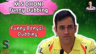 M S Dhoni funny bengali dubbing    ft.@Sayantan Live    Funny sports dubbing    Sankman Live   