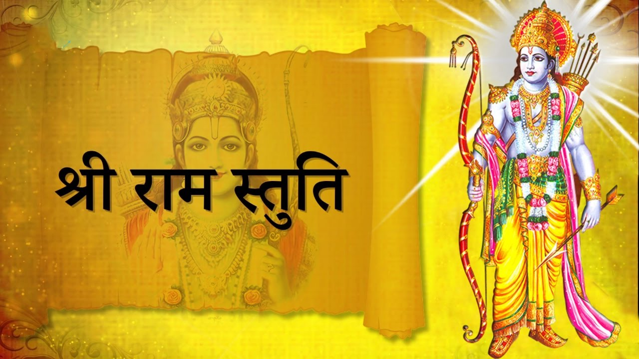 Shri Ram Stuti In Hindi Pdf