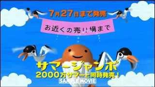 2012年サマージャンボ宝くじCMです。 TOKYO MXテレビで放送中(2012/7/9...