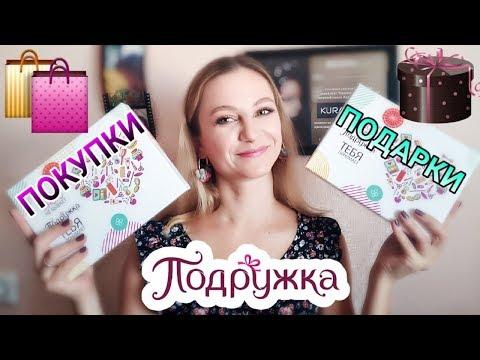 магазин ПОДРУЖКА 👯 ПОКУПКИ 🛍 ПОДАРКИ 🎁 ОТКРЫТИЕ 🎉