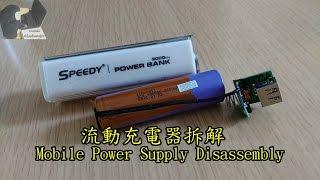 流動充電器拆解 Mobile Power Bank Disassembly