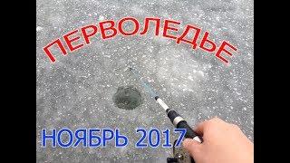 Рыбалка по первому льду ноябрь 2017, Перволедье лед 10 см.